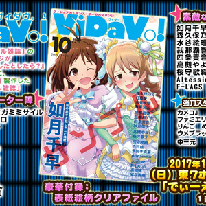 ViDaV。(雑誌風同人誌/A4クリアファイル付き)