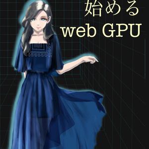TypeScriptで始めるWebGPU