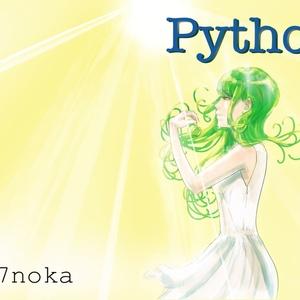 Python Glue (技術書典ダウンロード版)