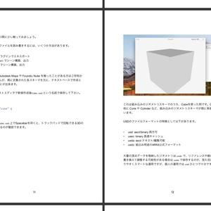 Swiftで始める3Dプログラミング for PixarUSD