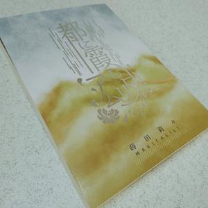【SALE/在庫処分】『都に霞むアムリタ』上下巻セット