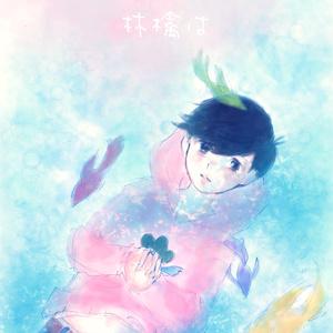 【カラトド小説】『深海に沈んだ林檎は』
