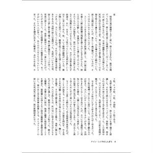 【パーカー松小説】アイン・レイラのしんぞう