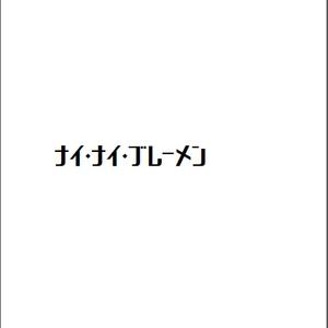 【オリジナル小説】ナイ・ナイ・ブレーメン