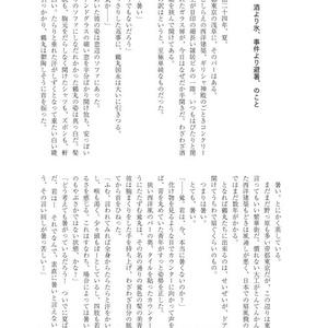 鳥太刀探偵童唄編