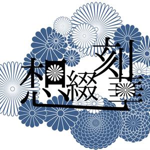 【配布データ】想綴刻華