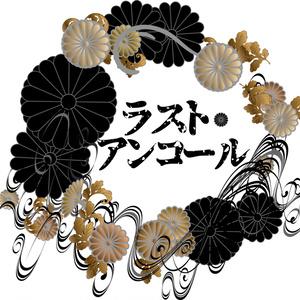 【配布データ】ラスト・アンコール