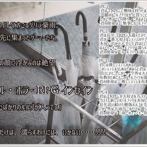 【配布データ】ゲリラ豪雨インセイン