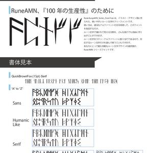 ルーン文字フォント セット RuneAMN Series Fonts free