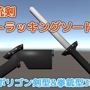 【武器】簡潔銃剣トラッキングソードガン【ローポリ】