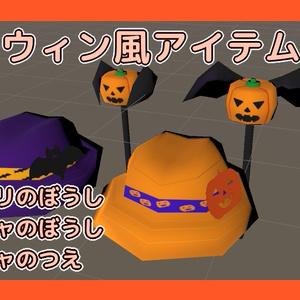 【帽子・杖】ハロウィンセット【ローポリ】