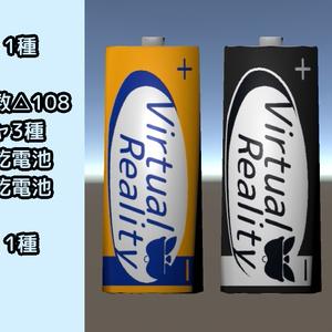 【乾電池】カンタンデンチ【△108】