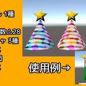 【3Dモデル】パーティハット【△28】
