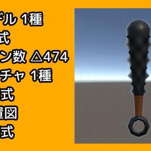 【3Dモデル】かなぼう【△474】