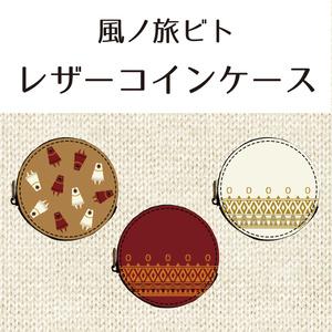 風ノ旅ビト レザーコインケース