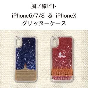 【風ノ旅ビト】iPhone6/7/8 & iPhoneX グリッターケース