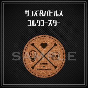 【 Undertale 】サンズ&パピルス コルクコースター