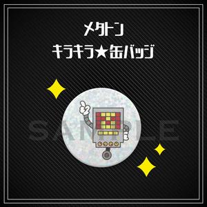 【 Undertale 】メタトン キラキラ缶バッジ