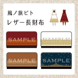 ※予約商品【風ノ旅ビト】レザー長財布