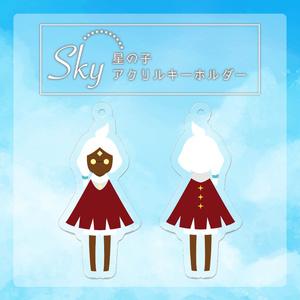 【Sky】星の子アクリルキーホルダー