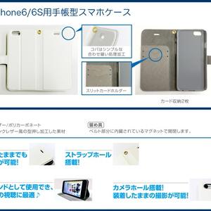 【風ノ旅ビト】iphone6/6S用 手帳型ケース