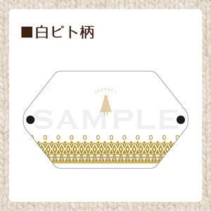 【風ノ旅ビト】マスクケース