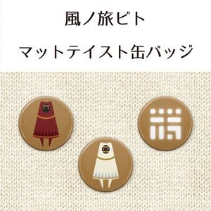 風ノ旅ビト マットテイスト缶バッジ