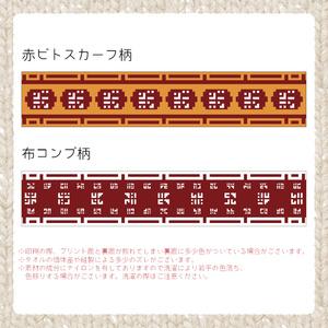 【風ノ旅ビト】マフラータオル