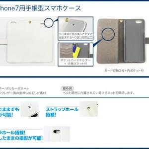【風ノ旅ビト】iphone7/8用 手帳型スマホケース