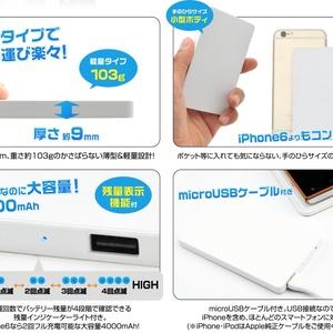 【風ノ旅ビト】赤ビト&白ビト モバイルバッテリー