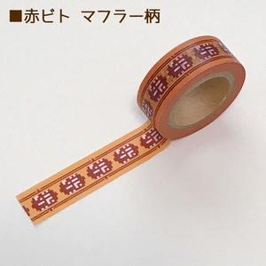 風ノ旅ビト マスキングテープ