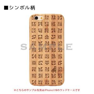 iPhone7/8 & iPhoneX ウッドスマホケース