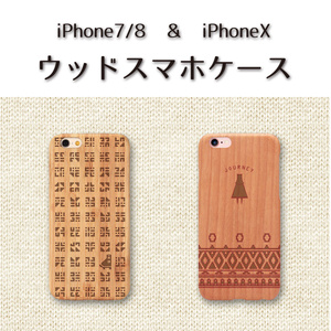 【風ノ旅ビト】iPhone7/8 & iPhoneX ウッドスマホケース