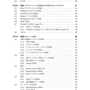 【ダウンロード商品】コンテナ時代のWebサービスの作り方