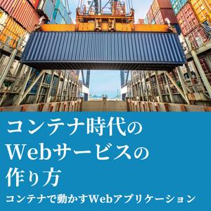 コンテナ時代のWebサービスの作り方【物理本+ダウンロード】