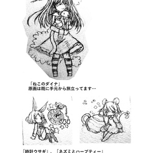 *Rough_Log_01 下絵の本