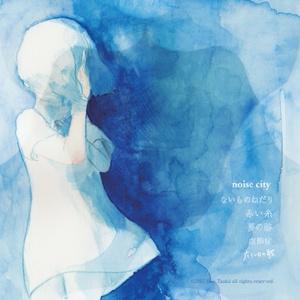 """1stAlbum """"いたみ"""""""