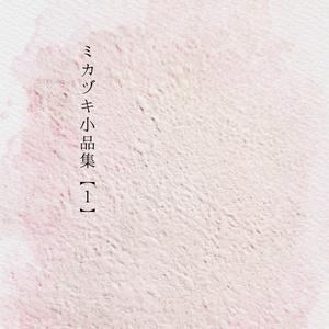 ミカヅキ小品集【1】
