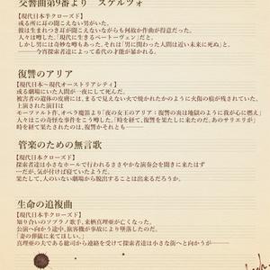 【クトゥルフ神話TRPGシナリオ】邪教讃美歌小曲集