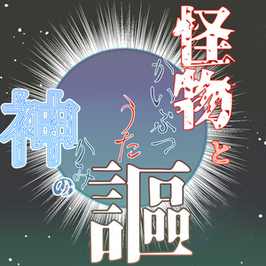 【CoCシナリオ集】怪物と神の謳【CoC6版対応】