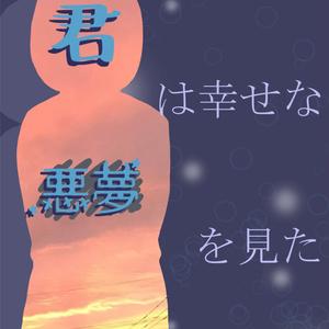 【CoCタイマンシナリオ集】君は幸せな悪夢を見た【CoC6版対応】