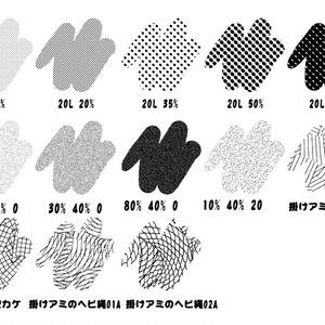【菊屋素材集】 トーンブラシ