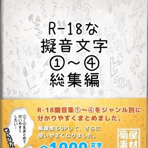 [菊屋素材集]R-18擬音集①~④総集編