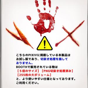【菊屋素材集】 傷