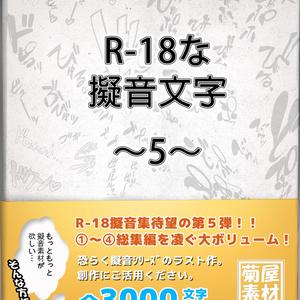 [菊屋素材集]R-18擬音集⑤