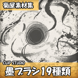 [菊屋素材集]Clip Studio 墨ブラシ19種