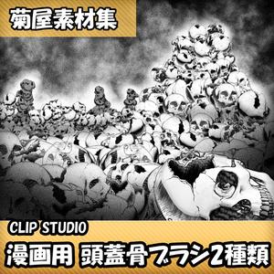 [菊屋素材集]Clip Studio 頭蓋骨ブラシ 2種