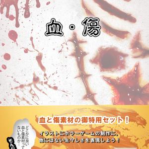 菊屋素材集】 血&傷