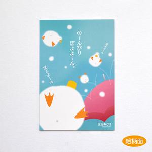 白玉あひる ポストカード(01:のんびり)