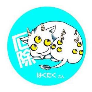 (童)白澤様缶バッジ 57mm